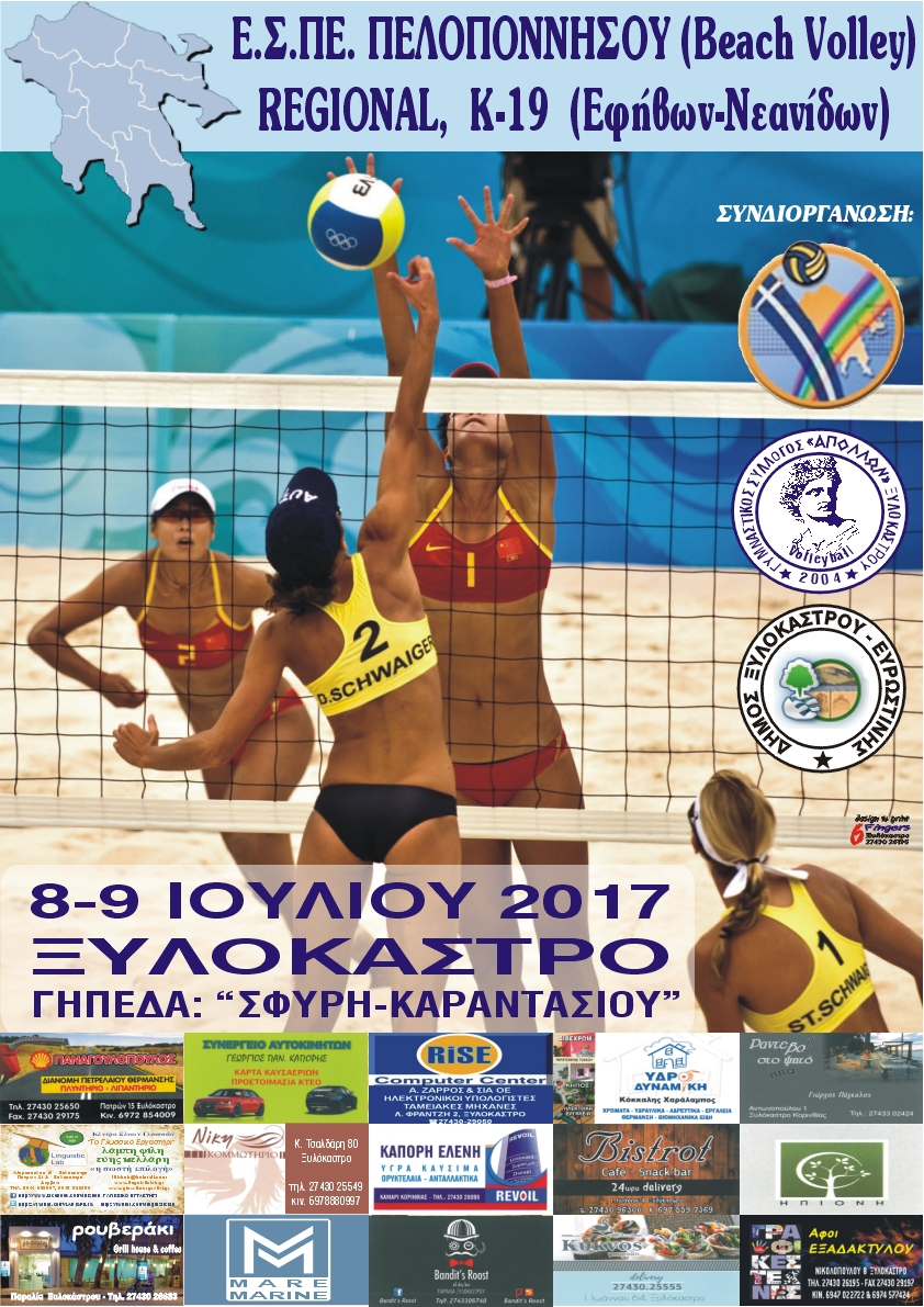 APOLLON REGIONAL BEACH VOLLEY K 19 AFISA 2017